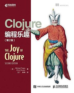 Clojure 編程樂趣, 2/e (The Joy of Clojure, 2/e)-cover