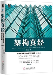 架構真經:因特網技術架構的設計原則(Scalability Rules: Principles for Scaling Web Sites) -cover