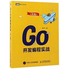 Go 並發編程實戰, 2/e-cover