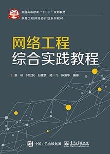 網絡工程綜合實踐教程-cover