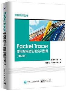 Packet Tracer 使用指南及實驗實訓教程, 2/e