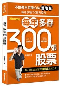 不敗教主存股心法進階版 : 每年多存300張股票, 2/e-cover