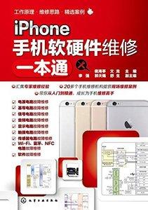 iPhone手機軟硬件維修一本通-cover