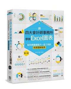 跟四大會計師事務所學做Excel圖表:如何規畫讓客戶一目了然的商業圖解報表, 2/e-cover