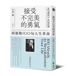 接受不完美的勇氣:阿德勒100句人生革命-cover