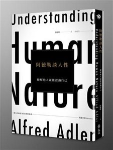 阿德勒談人性:瞭解他人就能認識自己 (Understanding Human Nature)-cover