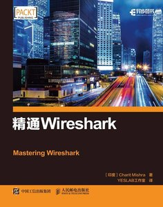 精通Wireshark-cover