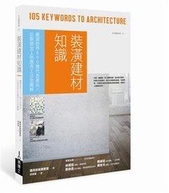裝潢建材知識:嚴選世界600種代表產品╳從製造加工到應用工法全圖解-cover