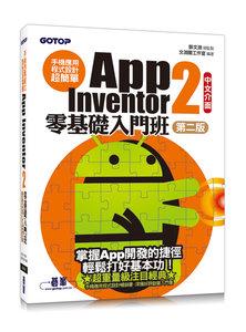 手機應用程式設計超簡單--App Inventor 2零基礎入門班 (中文介面第二版) (附影音/範例/架設解說pdf)-cover