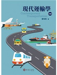 現代運輸學, 4/e-cover