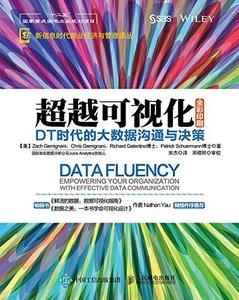 超越可視化:DT時代的大數據溝通與決策-cover