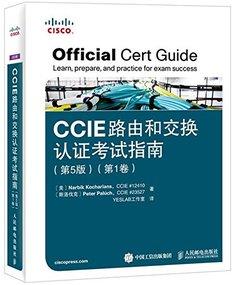 CCIE 路由和交換認證考試指南, 5/e (第1捲)-cover