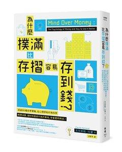 為什麼撲滿比存摺容易存到錢?透過263個日常實驗,從心理學和行為科學解開消費、理財和借貸行為的真相,學會聰明用錢!-cover