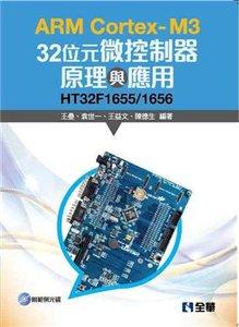ARM Cortex-M3 32位元微控制器原理與應用-HT32F1655/1656 (附範例光碟)-cover