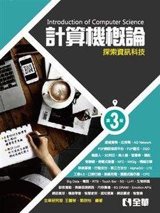 計算機概論-探索資訊科技, 3/e-cover