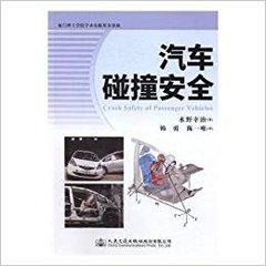 汽車碰撞安全 (簡體版)
