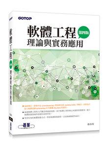 軟體工程理論與實務應用, 4/e-cover