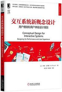 交互系統新概念設計:用戶績效和用戶體驗設計準則-cover