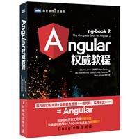 Angular 權威教程-cover