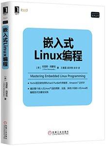 嵌入式 Linux 編程-cover