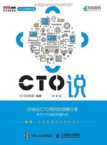 CTO說-cover