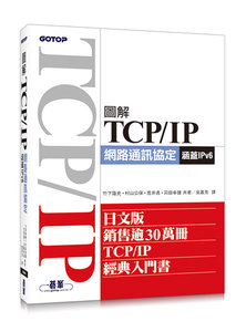 圖解 TCP/IP 網路通訊協定 (涵蓋IPv6)-cover
