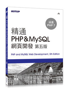 精通 PHP & MySQL 網頁開發, 5/e (PHP and MySQL Web Development, 5/e)-cover
