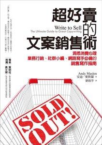超好賣的文案銷售術:洞悉消費心理,業務行銷、社群小編、網路寫手必備的銷售寫作指南 (Write to Sell: The Ultimate Guide to Great Copywriting)-cover