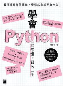 學會 Python - 從不懂,到玩上手!-cover