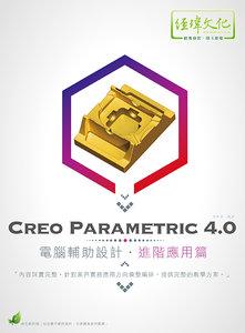 Creo Parametric 4.0 電腦輔助設計—進階應用篇-cover