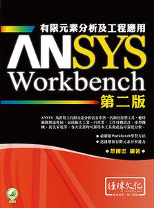 ANSYS/Workbench 有限元素分析及工程應用, 2/e-cover
