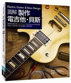 圖解製作電吉他‧貝斯:揭開經典名琴 Les Paul × Stratocaster 的祕密,將個人風格揉入搖滾魂的工藝本事-cover