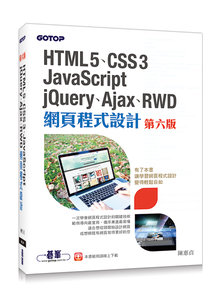 HTML5、CSS3、JavaScript、jQuery、Ajax、RWD 網頁程式設計, 6/e-cover