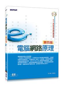 電腦網路原理, 4/e (MTA網路管理國際證照版)-cover