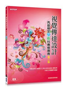 視覺傳達設計丙級檢定學術科應檢寶典第二版-完整呈現10個原尺寸等比例完成稿-cover