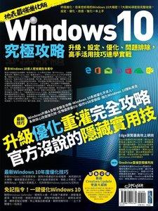 Windows 10 究極攻略!升級、設定、優化、問題排除,高手活用技巧速學實戰【地表最強進化版】-cover