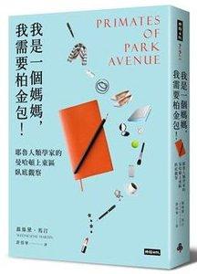我是一個媽媽,我需要柏金包!:耶魯人類學家的曼哈頓上東區臥底觀察 (Primates of Park Avenue: A Memoir)-cover