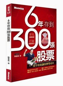 6年存到 300張股票, 4/e-cover