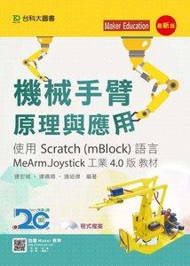 機械手臂原理與應用使用 Scratch (mBlock)語言 MeArm.Joystick 工業4.0版教材-cover