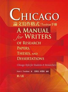 Chicago論文寫作格式:Turabian手冊, 8/e-cover