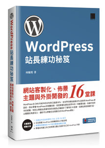 WordPress 站長練功秘笈:網站客製化、佈景主題與外掛-cover