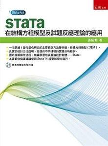 Stata 在結構方程模型及試題反應理論的應用 (附光碟)-cover