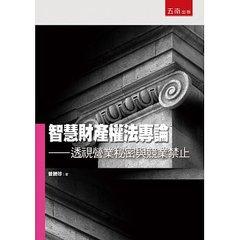 智慧財產權法專論-透視營業秘密與競業禁止-cover