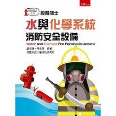 水與化學系統消防安全設備-cover