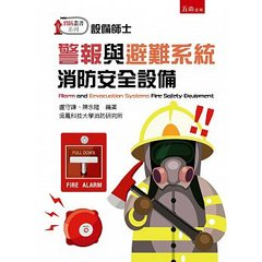 警報與避難系統消防安全設備-cover