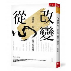 改變從心:唐獎第二屆得主的故事-cover