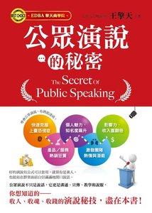 公眾演說的秘密-cover