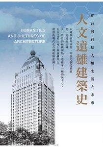 人文遠雄建築史:從台灣看見人類生活大未來-cover
