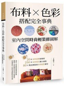 布料X色彩搭配完全事典【封面修訂版】-cover