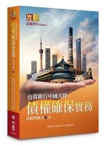 台資銀行中國大陸債權確保實務:法院判例26-50-cover